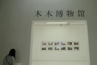 不仅仅是一个人一个展览,蒋志时代美术馆个展,木木,鲍栋,蒋志
