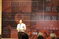 从建构中国的现代文化出发,夏俊娜,孙原,范迪安,马 路,尹 齐,王 玉萍,王 琰,申 玲,刘 刚,李 炎修