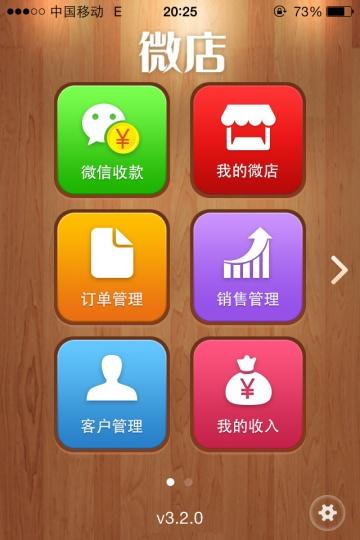 微店app界面首页截屏