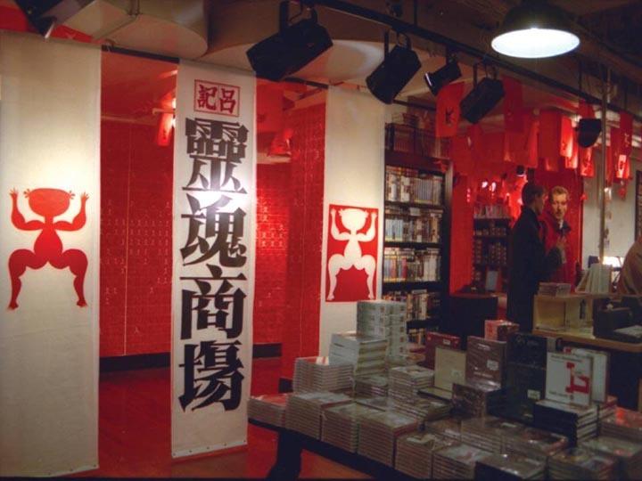 1993年,德国慕尼黑拜客商场,作品《灵魂商场》。现场的小红人成了商品,观众可随意取走,并向投币箱投币,展览结束可计算出每一个灵魂的价格,悲剧性中透着反讽意味。