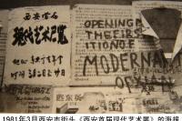 真实不虚 1981西安首届现代艺术展,范迪安,栗宪庭,侯瀚如,侯瀚如,彭德