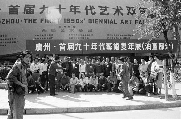 1992年10 月20日广州双年展大合影 (吕澎在跑动中,左为肖全)