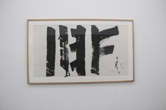 马可鲁 《非》纸本水墨 96×177cm 1985
