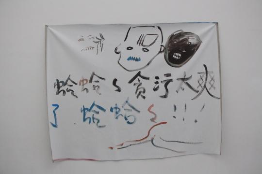 廖国核 《贪污太爽了,蛤蛤蛤~》178×230cm 布面丙烯 2015