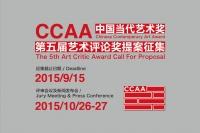 2015年CCAA中国当代艺术奖艺术评论奖提案征集函,乌利·希克
