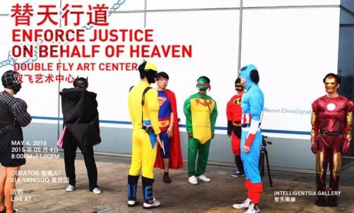 5月4日开幕的个展《替天行道——双飞艺术中心个展》海报