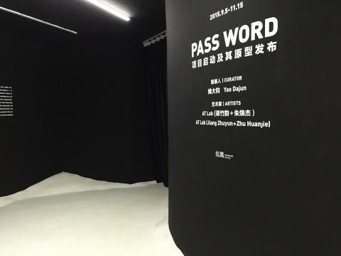 """首次以AT Lab组合的形式推出的项目""""Pass Word"""", 是艺术家蒋竹韵与即将大二的工科男朱焕杰对外开放的首个作品"""
