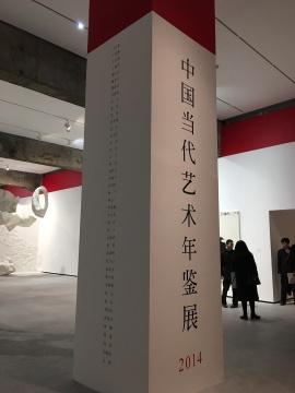 中国当代艺术年鉴展2014的艺术家们的名字都标在这柱子上