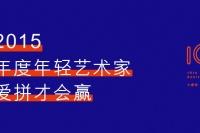 年度年轻艺术家 爱拼才会赢,吴洪亮,倪 有鱼,,厉槟源,鞠婷