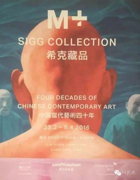 """希克收藏展""""中国当代艺术四十年"""",是除了巴塞尔香港外,另一个吸引人们来香港的理由"""