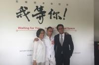 我在今日美术馆等你 2016王式廓奖得主田晓磊最新个展开幕,高鹏,高鹏,田晓磊