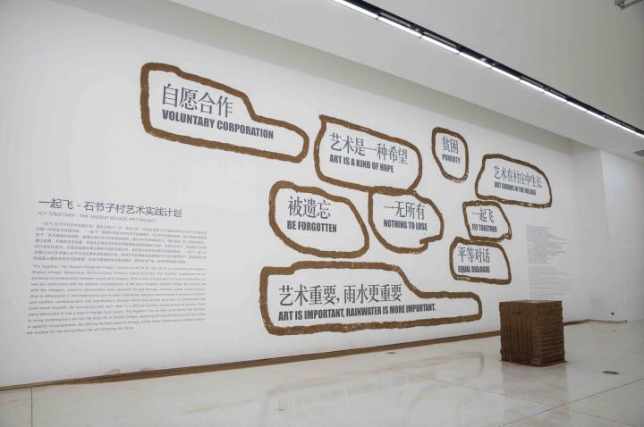 """2016年4月红砖美术馆举办的""""我们的未来""""群展,聚集活跃于中国钱柜999娱乐客户端界的十三位艺术家的重要作品和未完成的""""一起飞—石节子村艺术实践计划""""项目,立足于未来的历史观去思考当下的现实。"""