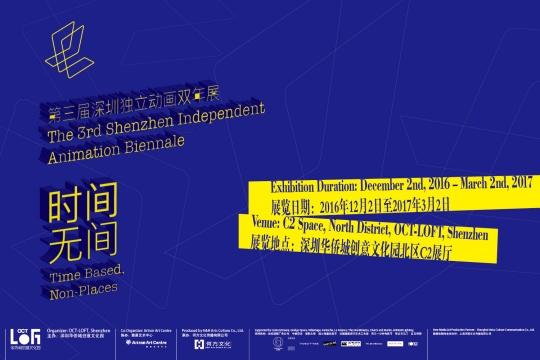 """""""第三届深圳独立动画双年展"""":""""时间/无间""""主题海报"""