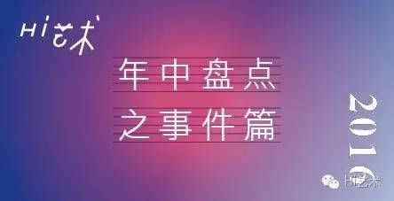 """2016年中盘点之""""十大热门话题"""""""