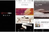 """""""艺厘米app""""9.20正式发布 打造高端艺术品呈现平台,曾梵志"""
