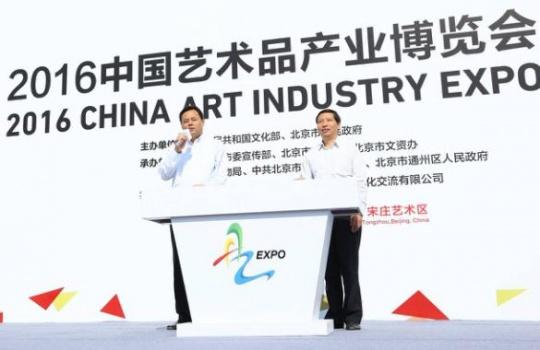 文化部党组成员、部长助理 于群、北京市委副秘书长 郭广生 共同启动2016年中国艺术品产业博览会