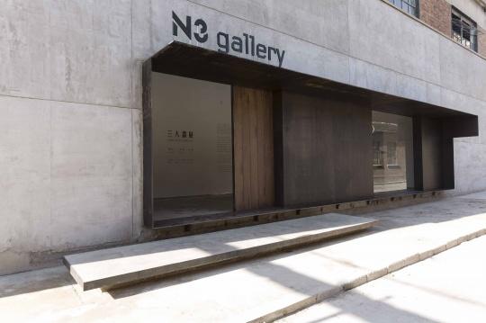 本次展览也是北三街艺术机构(N3 Gallery)开幕展