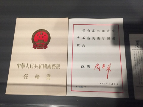 周恩来总理颁给雷圭元的任命书