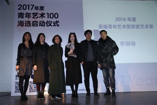 历届莱俪青年艺术奖获奖艺术家郭天意、王启凡、李琳琳和向京老师以及工作人员合影