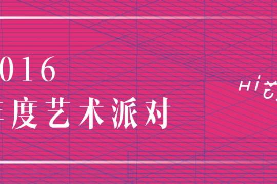 「Hi年度榜」2016年最引人瞩目的国内艺博会TOP10
