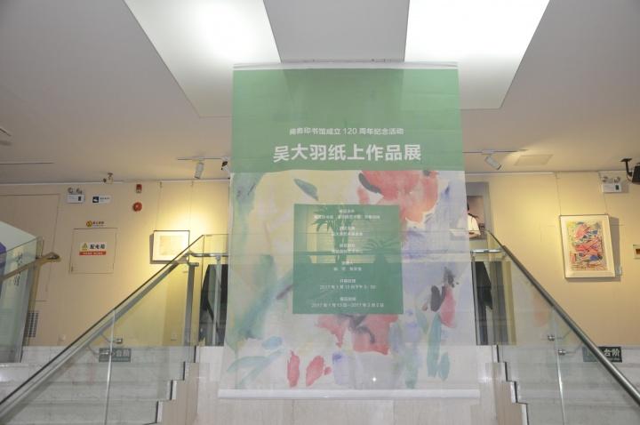 """势象空间与商务印书馆合作的""""吴大羽纸上作品展"""""""