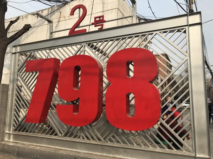798艺术区西门2号入口