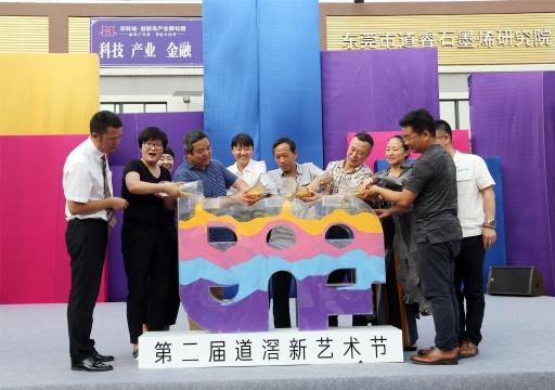 第二届道滘新艺术节开幕式
