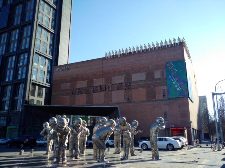 今日美术馆外景