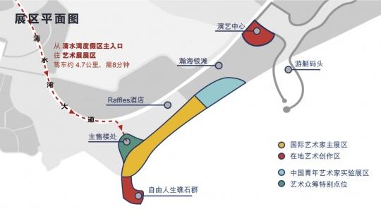 """雅居乐国际公共艺术展——2017海南清水湾""""海上明日""""版块结构"""