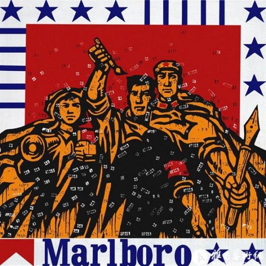 王广义 《大批判·万宝路》175×175cm 布面油画 1992  以1907.6万元成交于2008北京匡时春拍,系二级市场王广义作品的第二高价