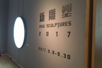 """雕塑新风向 Hi艺术中心年度项目""""新雕塑""""开幕,伍劲,汤杰,杜春风,汤杰,吴大伟,侯雯,刘知音,李伟,王俊,郑路"""