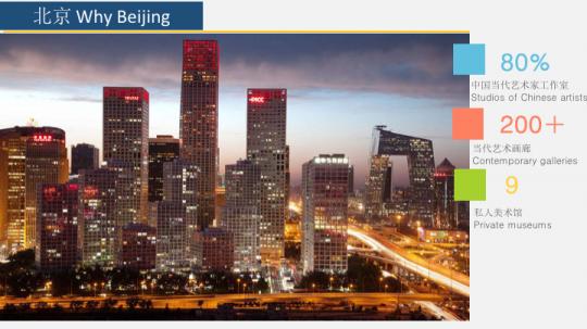 """""""让世界知道798在做什么"""",第二届画廊周北京宣布起航"""