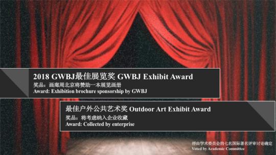 本届画廊周北京将评选出两项大奖