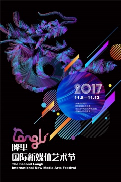 第二届隆里国际新媒体艺术节官方海报