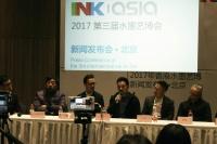 从本土走向国际,2017第三届水墨艺博会发布会在京举行,李津,许剑龙,王冬龄,冰逸