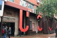 一亿元人民币接手,十岁的UCCA迎来新时代?