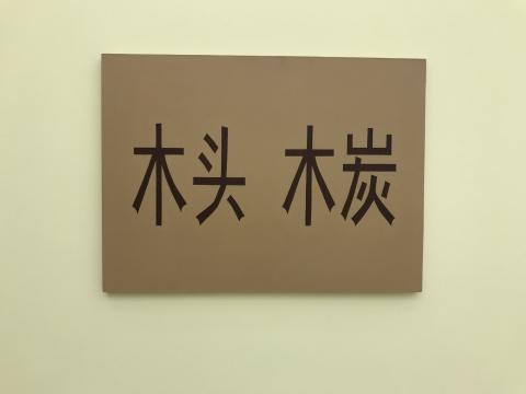 《木头 木炭》68x93cm 布面丙烯 2009