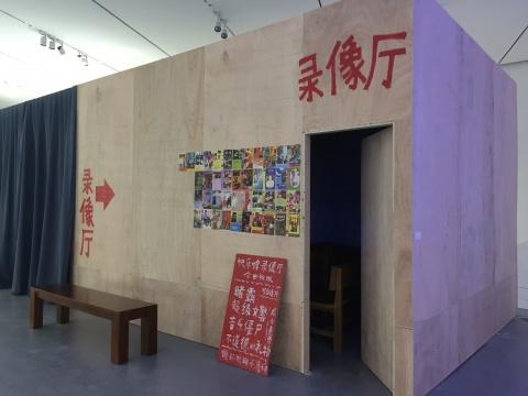 李巨川在万林艺术博物馆里搭建的《快乐蜂录像厅》,模仿了1980-1990年代遍布中国街头的录像厅