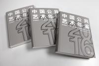 《2016中国公共艺术年鉴》发布暨研讨会在京举办  多角度多方位地记录公共艺术在中国的发展,杜大恺