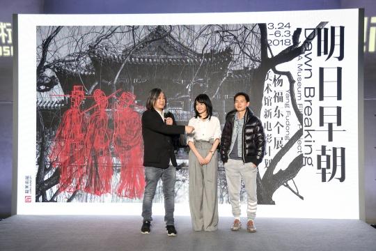 从左至右:艺术家杨福东、知名演员谭卓、知名演员吕聿来