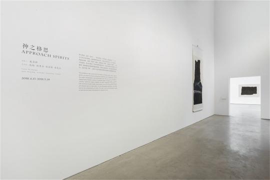 """三远当代艺术中心(N3 Contemporary Art)""""神之格思""""展览现场"""