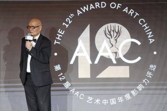 第12届AAC艺术中国学术评委会轮值主席郑胜天