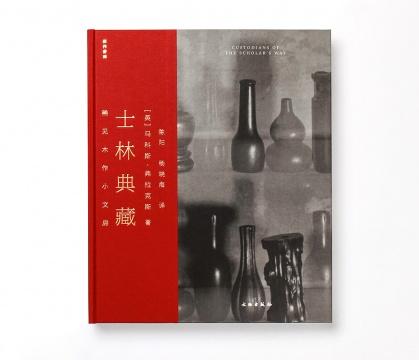 佳作书局引进收藏圈内著作《士林典藏》 于谈笑中习得中式古典审美真谛