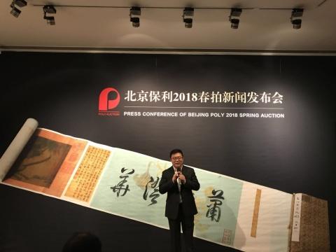 北京保利国际拍卖执行董事赵旭发言