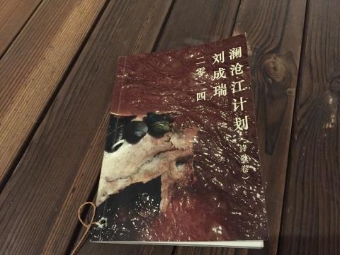刘成瑞 《澜沧江计划》 行为,图片、影像、文本 2017