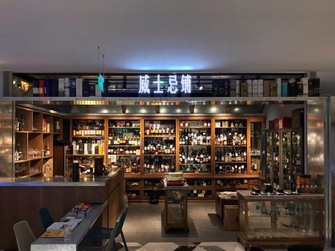 THE WHISKYPOOL 威士忌铺