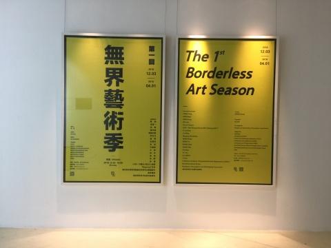 """宋冬亲自设计的""""无界艺术季""""海报"""