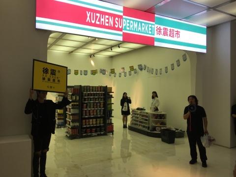 """""""徐震超市"""""""