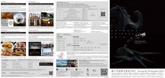写有详细介绍的濑户内国际艺术节2019官方宣传册
