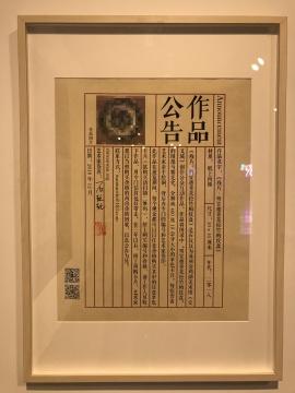 石玩玩《残片—明宣德青花松竹梅纹盘》作品细节